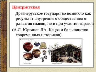 Центристская Древнерусское государство возникло как результат внутреннего общ