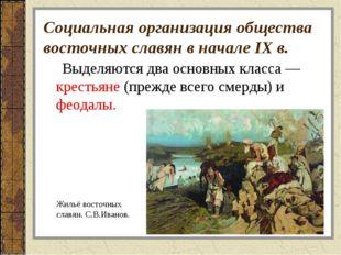 Социальная организация общества восточных славян в начале IX в. Выделяются дв