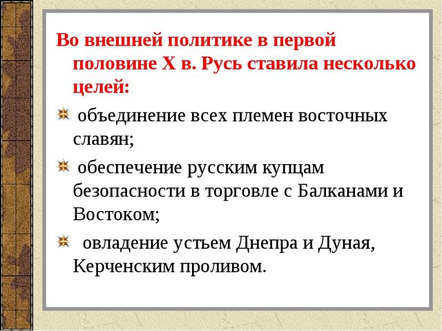 Во внешней политике в первой половине X в. Русь ставила несколько целей: объе...