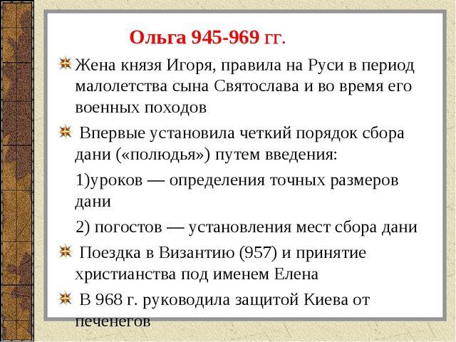 Ольга 945-969 гг. Жена князя Игоря, правила на Руси в период малолетства сын...