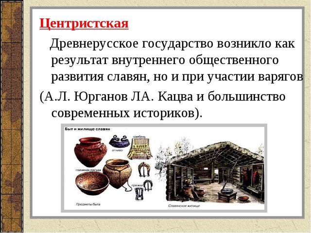 Центристская Древнерусское государство возникло как результат внутреннего общ...