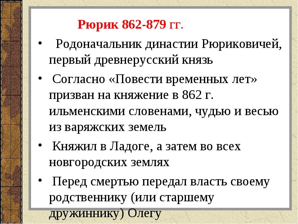 Рюрик 862-879 гг.  Родоначальник династии Рюриковичей, первый древнерусский...