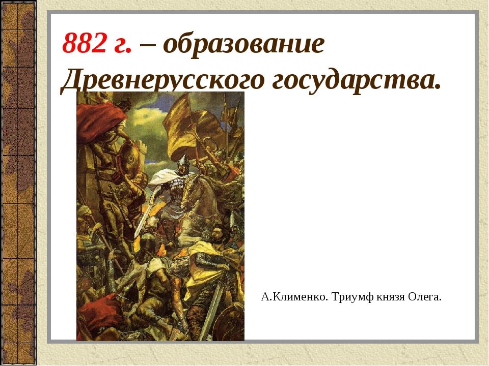 882 г. – образование Древнерусского государства. А.Клименко. Триумф князя Оле...