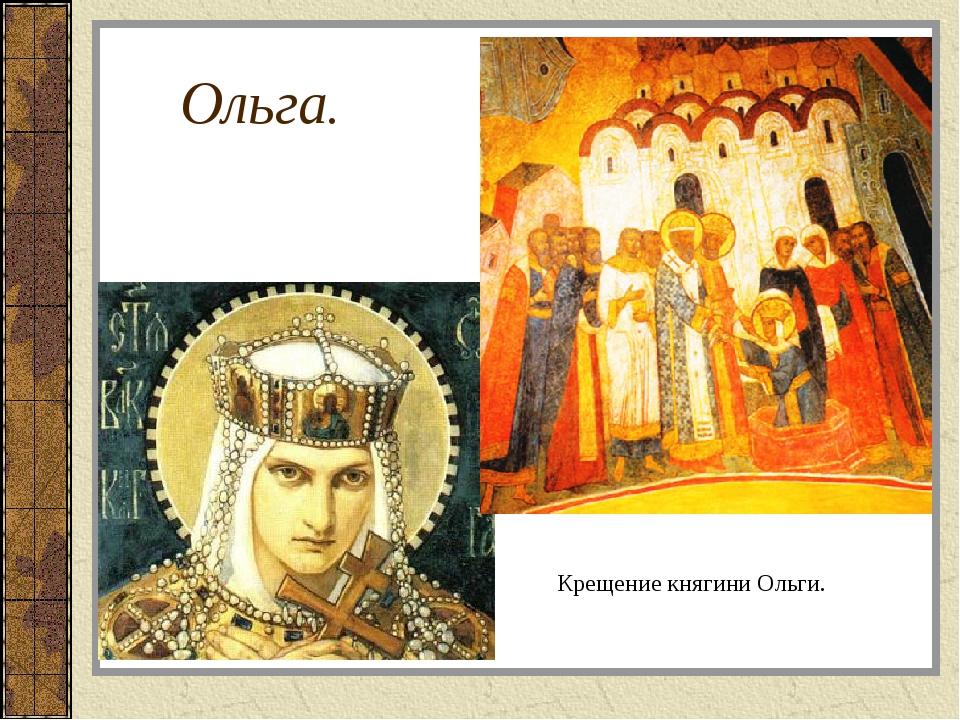 Ольга. Крещение княгини Ольги.