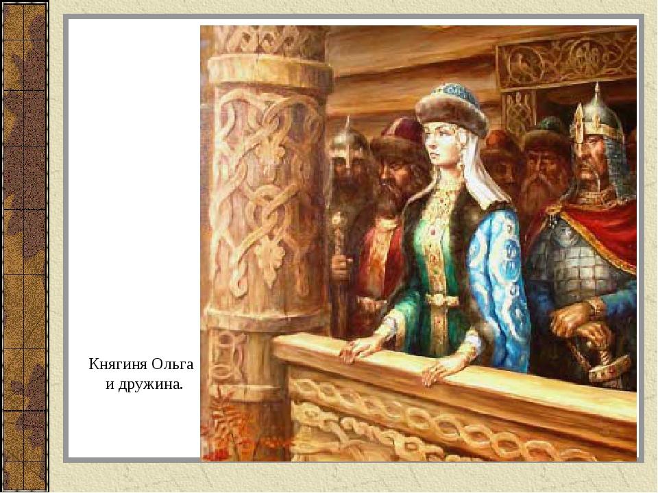 Княгиня Ольга и дружина.