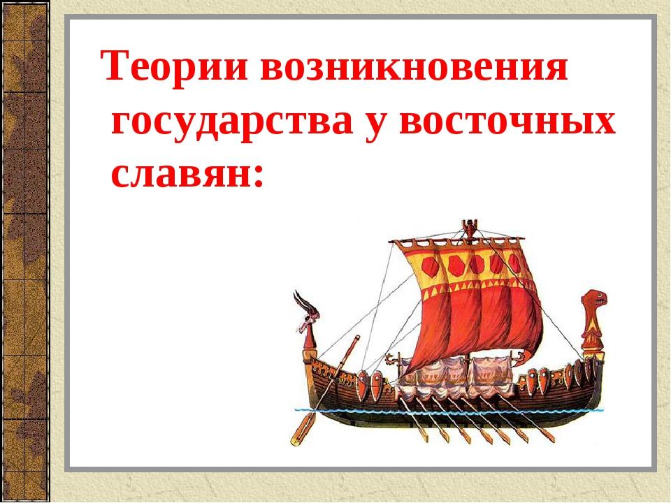 Теории возникновения государства у восточных славян: