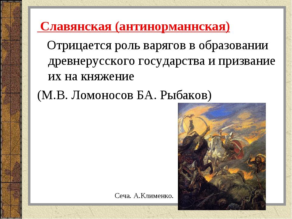 Славянская (антинорманнская) Отрицается роль варягов в образовании древнеру...