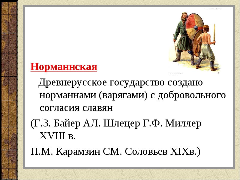 Норманнская Древнерусское государство создано норманнами (варягами) с доброво...