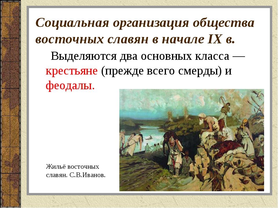 Социальная организация общества восточных славян в начале IX в. Выделяются дв...