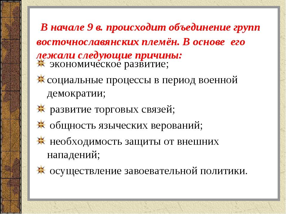В начале 9 в. происходит объединение групп восточнославянских племён. В осно...