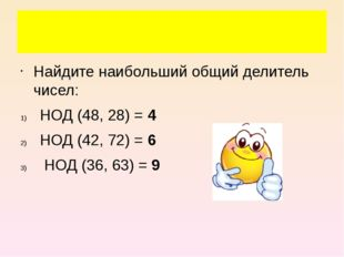 Найдите наибольший общий делитель чисел: НОД (48, 28) = 4 НОД (42, 72) = 6 Н
