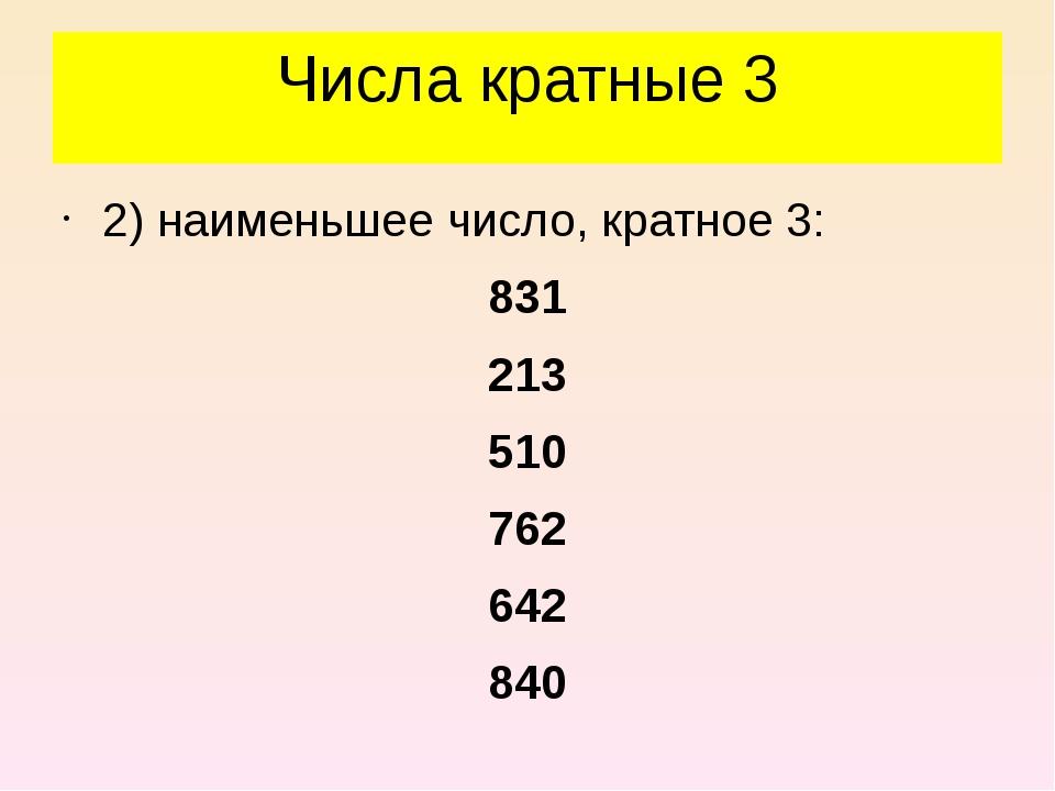 Числа кратные 3 2) наименьшее число, кратное 3: 831 213 510 762 642 840