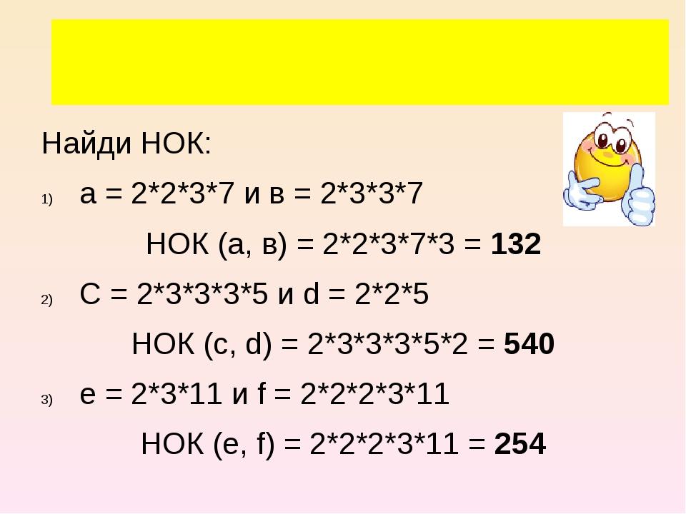 Найди НОК: а = 2*2*3*7 и в = 2*3*3*7 НОК (а, в) = 2*2*3*7*3 = 132 С = 2*3*3*...