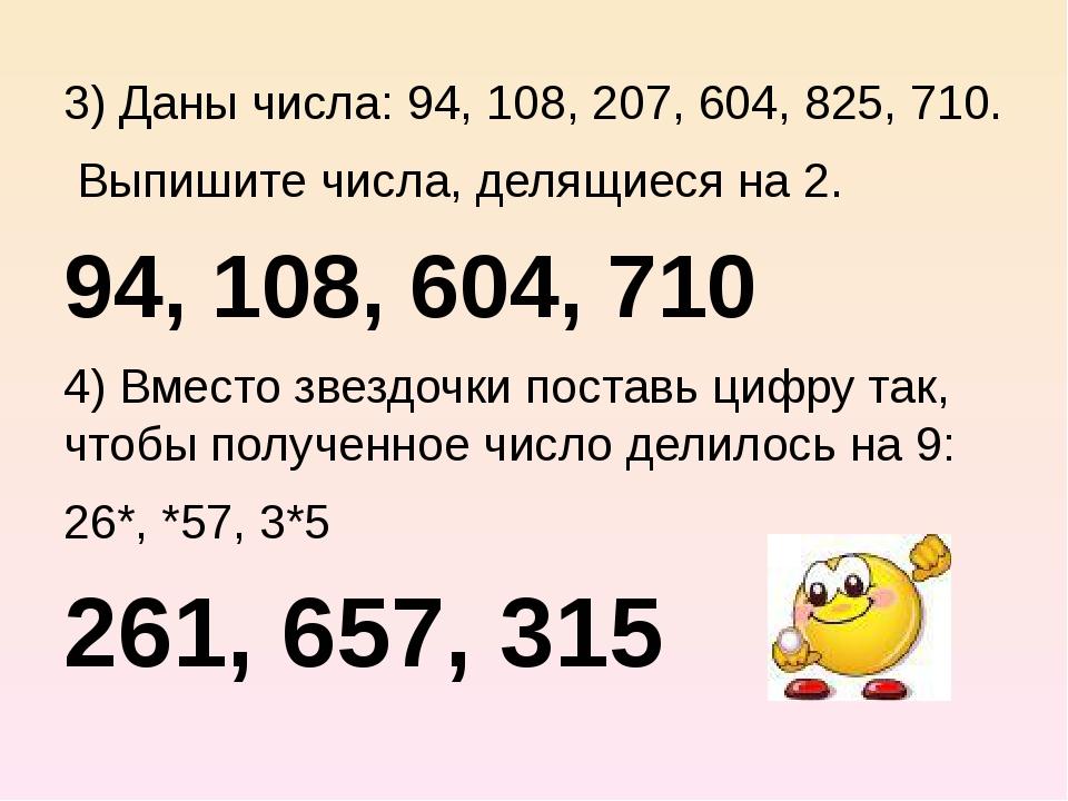 3) Даны числа: 94, 108, 207, 604, 825, 710. Выпишите числа, делящиеся на 2....