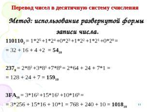 * Перевод чисел в десятичную систему счисления Метод: использование развернут