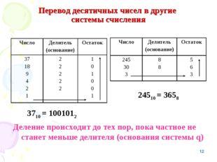 * Перевод десятичных чисел в другие системы счисления 3710 = 1001012 Деление