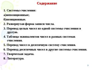 * Содержание 1. Системы счисления: а)непозиционные; б)позиционные. 2. Разверн