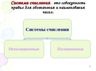 * Система счисления - это совокупность правил для обозначения и наименования