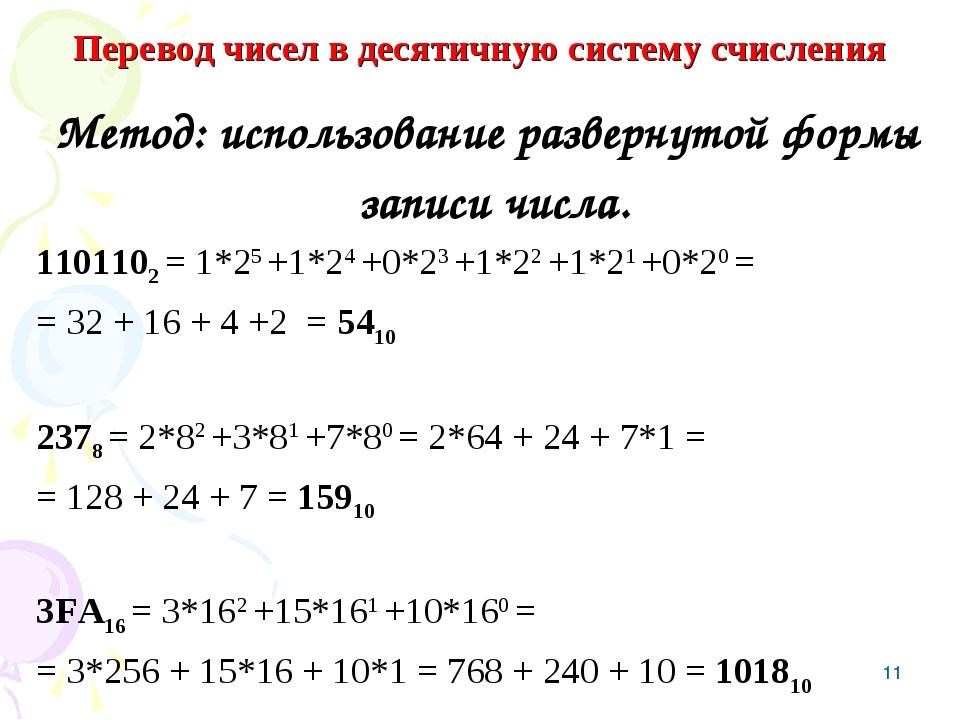 * Перевод чисел в десятичную систему счисления Метод: использование развернут...