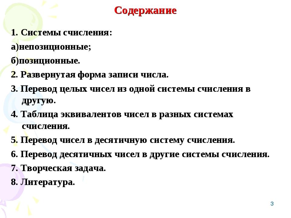 * Содержание 1. Системы счисления: а)непозиционные; б)позиционные. 2. Разверн...