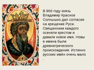 В988годукнязь ВладимирКрасное Солнышкодалсогласие накрещениеРуси. Свя