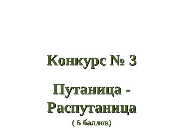 Конкурс № 3 Путаница - Распутаница ( 6 баллов)