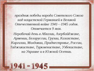 праздник победы народа Советского Союза над нацистской Германией в Великой О