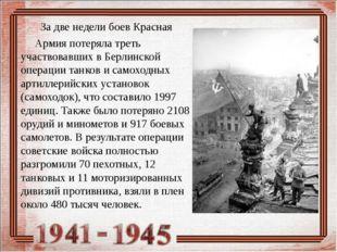 За две недели боев Красная Армия потеряла треть участвовавших в Берлинской о