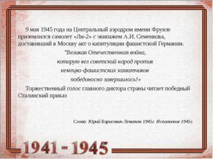 9 мая 1945 года на Центральный аэродром имени Фрунзе приземлился самолет «Ли