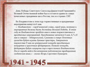 День Победы Советского Союза над фашистской Германией в Великой Отечественно