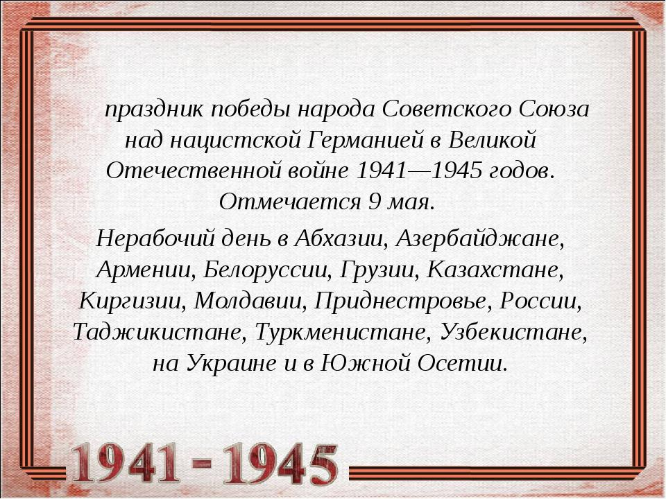 праздник победы народа Советского Союза над нацистской Германией в Великой О...