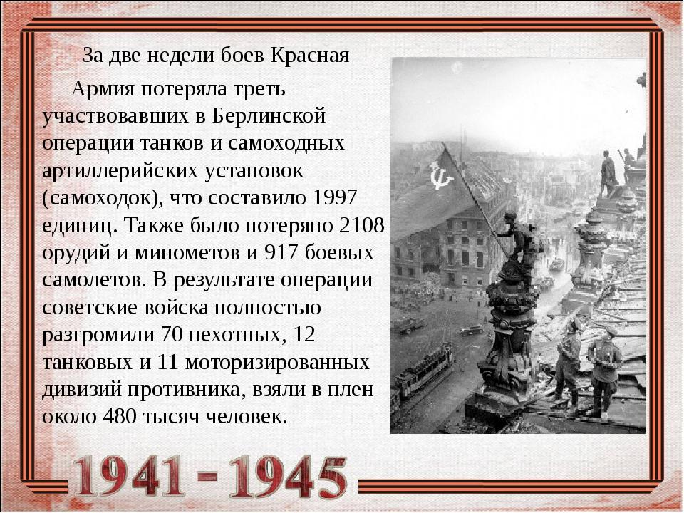 За две недели боев Красная Армия потеряла треть участвовавших в Берлинской о...