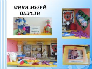 МИНИ-МУЗЕЙ ШЕРСТИ