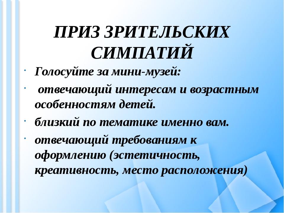 ПРИЗ ЗРИТЕЛЬСКИХ СИМПАТИЙ Голосуйте за мини-музей: отвечающий интересам и воз...