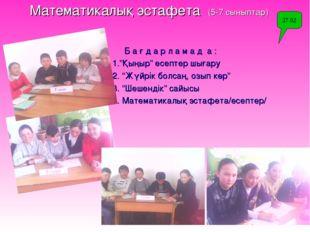 """Математикалық эстафета (5-7 сыныптар) Б а ғ д а р л а м а д а : 1.""""Қыңыр"""" ес"""