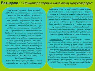 """Баяндама : """" Олимпиада тарихы және оның жеңімпаздары"""" 2006 жылы Кипр елінің"""