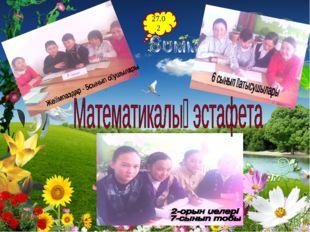 Математикалық эстафета ойыны 5-8 сынып 27.02