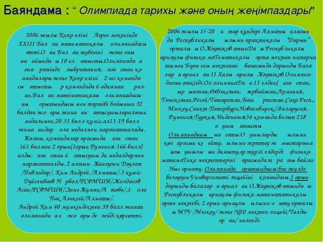 """Баяндама : """" Олимпиада тарихы және оның жеңімпаздары"""" 2006 жылы Кипр елінің..."""
