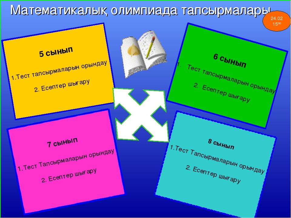 Математикалық олимпиада тапсырмалары 5 сынып 1.Тест тапсырмаларын орындау 2....