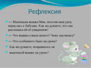 Рефлексия — Маленькая мышка Миа, посетив наш урок, вернулась к бабушке. Как в