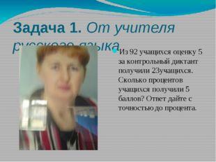 Задача 1.От учителя русского языка Из 92 учащихся оценку 5 за контрольный ди