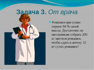 Задача 3. От врача Ромашки при сушке теряют 84 % своей массы. Достаточно ли ш