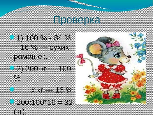 Проверка 1) 100 % - 84 % = 16 % — сухих ромашек. 2) 200 кг — 100 %    хк...