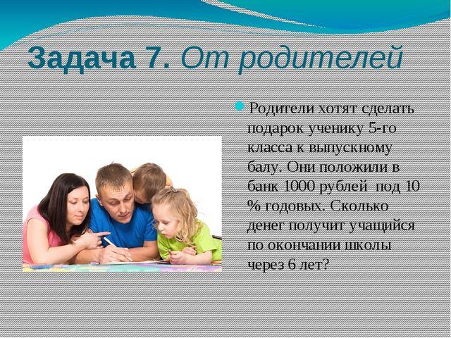 Задача 7.От родителей Родители хотят сделать подарок ученику 5-го класса к в...