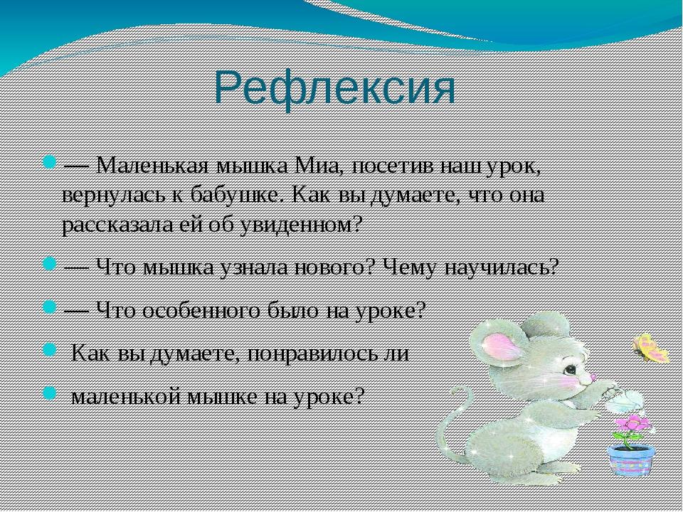 Рефлексия — Маленькая мышка Миа, посетив наш урок, вернулась к бабушке. Как в...