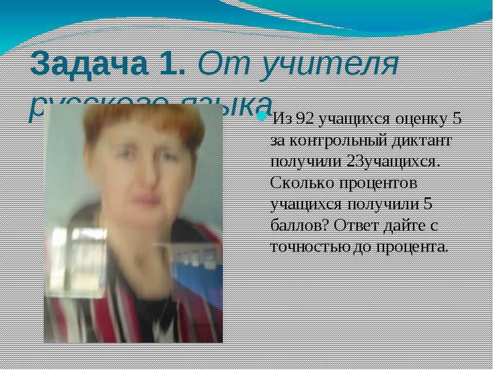 Задача 1.От учителя русского языка Из 92 учащихся оценку 5 за контрольный ди...