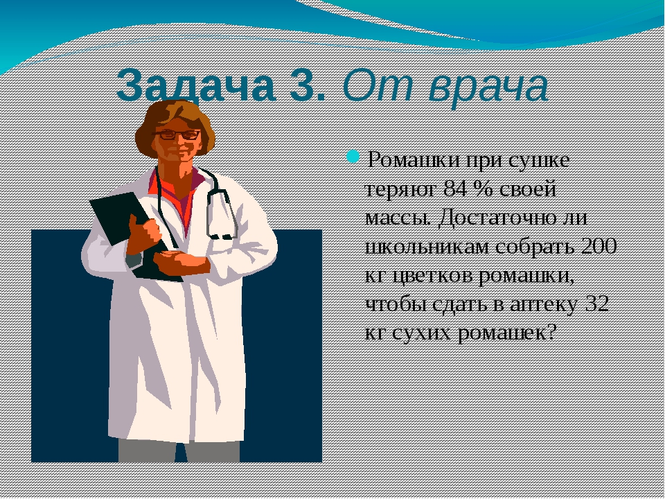 Задача 3. От врача Ромашки при сушке теряют 84 % своей массы. Достаточно ли ш...