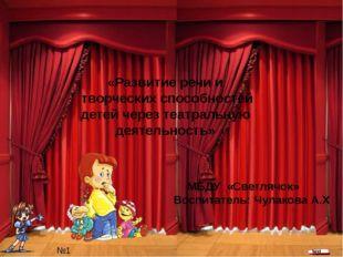 Ваше содержание №1 «Развитие речи и творческих способностей детей через театр