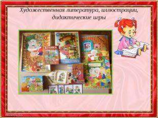 Художественная литература, иллюстрации, дидактические игры