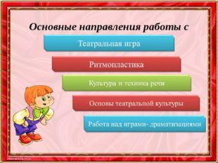 Основные направления работы с детьми